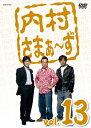 【送料無料】内村さまぁ~ず vol.13/内村光良[DVD]【返品種別A】【smtb-k】【w2】
