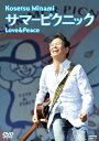 【送料無料】サマーピクニックLOVE&PEACE/南こうせつ[DVD]【返品種別A】