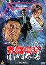【RCP】【送料無料】歌舞伎町はいすくーる/塩谷瞬[DVD]【返品種別A】