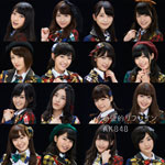 [限定盤]希望的リフレイン<Type-D>(初回限定盤)[先着特典:上新オリジナル生写真]/AKB48[CD+DV...