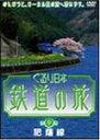 【送料無料】ぐるり日本 鉄道の旅 第9巻(肥薩線)/鉄道[DVD]【返品種別A】