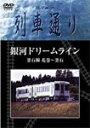 【送料無料】Hi-vision 列車通り 銀河ドリームライン 釜石線 花巻〜釜石/鉄道[DVD]【返品種別A】
