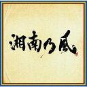 【送料無料】湘南乃風 〜四方戦風〜/湘南乃風[CD]通常盤【返品種別A】