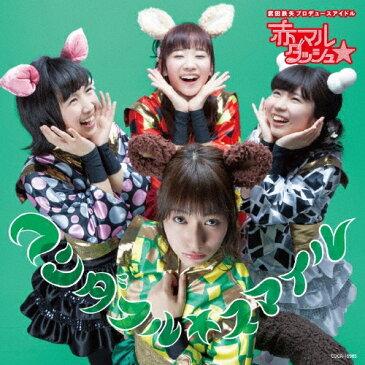 ワンダフル☆スマイル(緑盤)/赤マルダッシュ☆[CD]【返品種別A】