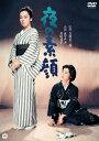 夜の素顔/京マチ子[DVD]【返品種別A】