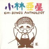 [枚数限定]小林亜星CMソング・アンソロジー/CMソング[CD]【返品種別A】