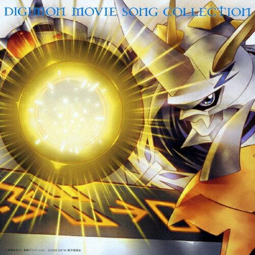 DIGIMON MOVIE SONG COLLECTION〜オメガモンバージョン〜/サントラ[CD]【返品種別A】