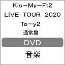 【送料無料】[先着特典付]Kis-My-Ft2 LIVE TOUR 2020 To-y2(通常盤/DVD+CD2枚組)[初回仕様]/Kis-My-Ft2[DVD]【返品種別A】