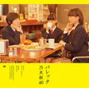 楽天乃木坂46グッズバレッタ(Type-A)/乃木坂46[CD+DVD]【返品種別A】