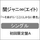 [枚数限定][限定盤]へそ曲がり/ここにしかない景色(初回限定盤A)/関ジャニ∞(エイト)[CD+DVD]【...