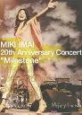 """【送料無料】MIKI IMAI 20th Anniversary Concert""""Milestone"""