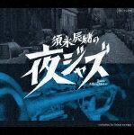 【送料無料】須永辰緒 夜ジャズ-スペシャル/オムニバス[CD]【返品種別A】【smtb-k】【w2】