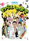 【送料無料】タクフェス 春のコメディ祭! わらいのまち/宅間孝行[DVD]【返品種別A】