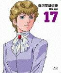 【送料無料】銀河英雄伝説 Blu-ray Vol.17/アニメーション[Blu-ray]【返品種別A】