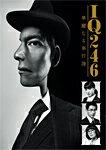 【送料無料】IQ246〜華麗なる事件簿〜 Blu-ray BOX/織田裕二[Blu-ray]【返品種別A】