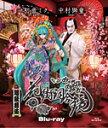 【送料無料】超歌舞伎 花街詞合鏡/初音ミク,中村獅童[Blu-ray]【返品種別A】