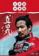 【送料無料】真田丸 完全版 第四集/堺雅人[Blu-ray]【返品種別A】