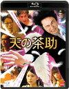 【送料無料】天の茶助/松山ケンイチ[Blu-ray]【返品種別A】