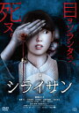 【送料無料】シライサン/飯豊まりえ[DVD]【返品種別A】