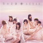 次の足跡(TypeB)|AKB48|KICS-3016/7