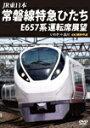 【送料無料】JR東日本 常磐線特急ひたち E657系 運転席展望 いわき ⇒ 品川 4K撮影作品/鉄道[DVD]【返品種別A】