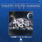 YAMATO SOUND ALMANAC 1981-III「宇宙戦艦ヤマトIII BGM集 PART2」/TVサントラ[Blu-specCD]【返品種別A】