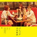 楽天乃木坂46グッズバレッタ(Type-B)/乃木坂46[CD+DVD]【返品種別A】