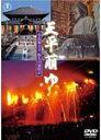 【送料無料】天平萠ゆ 〜奈良東大寺 悠久の歳時記〜/ドキュメ