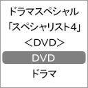 【送料無料】ドラマスペシャル「スペシャリスト4」<DVD>/草ナギ剛[DVD]【返品種別A】