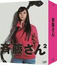 【送料無料】[枚数限定]斉藤さん2 Blu-ray BOX/観月ありさ[Blu-ray]【返品種別A】