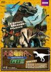 大恐竜時代へGO!! アロサウルスの大ゲンカ/TVバラエティ[DVD]【返品種別A】