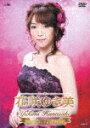 【送料無料】花咲ゆき美ミュージックビデオコレクション/花咲ゆき美[DVD]【返品種別A】