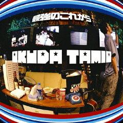 【送料無料】最強のこれから/奥田民生[CD+DVD]【返品種別A】【smtb-k】【w2】