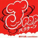 J-POPハリケーン〜相川七瀬だけ60分本気MIX〜/MIX-J[CD]【返品種別A】