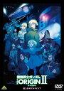 【送料無料】機動戦士ガンダム THE ORIGIN II【DVD】/アニメーション[DVD]【返品種別A】