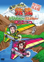 東野・岡村の旅猿 プライベートでごめんなさい…ネパールの旅 ...