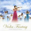 ヴァイオリン・ファンタジー/高嶋ちさ子[CD+DVD]【返品種別A】