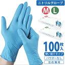 使い捨て手袋 100枚(50枚入×2箱) ニトリル手袋 ・ディスポ手袋・ ニトリルグローブ
