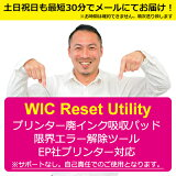 【土日祝も営業 最大600円OFF】土日祝も対応 WIC Reset Utility プリンター廃インク吸収パッド限界エラー解除ツール 廃インク吸収パッド量が限界に達しましたを解除
