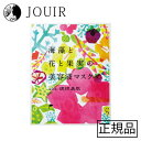 海藻と花と果実の美容液マスク with 琉球美肌 27.5ml×3枚