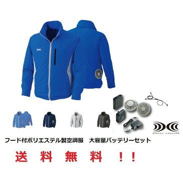 フード付ポリエステル製空調服(ウェア、ワンタッチファングレー2個、ケーブル、バッテリーセット(LIULTRA1))