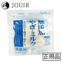 無添加 やぎ ミルク 50g(10gx5袋)
