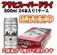 【2ケースまで同梱可】アサヒ スーパードライ 500ML缶ビール 24本入