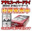 【3ケースまで同梱可】アサヒ スーパードライ 350ML缶ビール 24本入