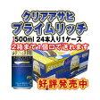 【2ケースまで同梱可】クリアアサヒ プライムリッチ 500ml缶 第3ビール 24本入