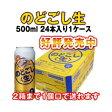 【2ケースまで同梱可】のどごし 500ML缶第3ビール 24本入