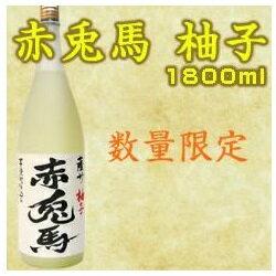 赤兎馬 芋焼酎仕込み 数量限定 赤兎馬 柚子 1.8L瓶 せきとばゆず リキュール