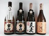 送料無料 宝山シリーズで有名な西酒造の芋焼酎・麦焼酎  飲み比べ 4本セット