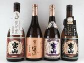 送料無料 売り切れ御免 限定商品も入った「薩摩宝山」芋焼酎  飲み比べ 4本セット