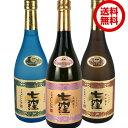 限定品入り「 七窪 」芋焼酎 飲み比べ 3本セット 720ml 焼酎セット 送料無料 ギフト プレゼント
